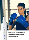 Нейтрализатор запаха для спортивной экипировки Helmetex Sport 100 мл. - фото 4565