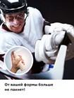 Нейтрализатор запаха для спортивной экипировки Helmetex Sport 100 мл. - фото 4569