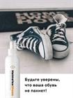 Нейтрализатор запаха для обуви Helmetex Shoes 100 мл. - фото 4579