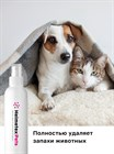 Нейтрализатор запаха домашних животных Helmetex Pets 100 мл. - фото 4591