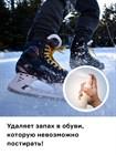 Нейтрализатор запаха для обуви Helmetex Shoes 50 мл. - фото 4640