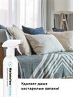 Нейтрализатор запаха для дома Helmetex Home 400 мл - фото 4675