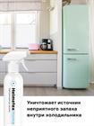 Нейтрализатор запаха для дома Helmetex Home 400 мл - фото 4677