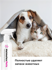 Нейтрализатор запаха мочи и жизнедеятельности домашних животных Helmetex Pets 400 мл - фото 4679