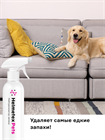 Нейтрализатор запаха мочи и жизнедеятельности домашних животных Helmetex Pets 400 мл - фото 4683