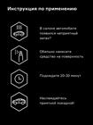 Нейтрализатор запаха Helmetex Auto 400 мл - фото 4690