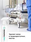 Нейтрализатор запаха для ухода за людьми с ограниченной подвижностью Helmetex Med 400 мл., аромат Лайм и Мята - фото 4700