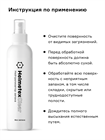 Нейтрализатор запаха Helmetex Clear, 100 мл - фото 4717