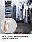 Нейтрализатор запаха Helmetex Clear, 100 мл - фото 4718