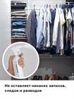 Нейтрализатор запаха Helmetex Clear, 400 мл - фото 4726