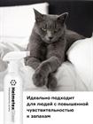 Нейтрализатор запаха Helmetex Clear, 400 мл - фото 4727