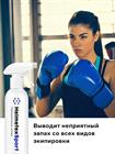 Нейтрализатор запаха для спортивной экипировки Helmetex Sport 400 мл. - фото 4740